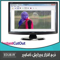 نرم افزار حذف آسان اشیاء در تصاویر InstantCutOut