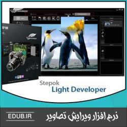 نرم افزار مدیریت، ویرایش و بهینه سازی عکس های دیجیتال Stepok Light Developer