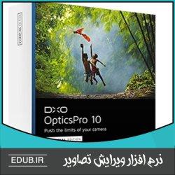 نرم افزار افزایش کیفیت تصاویر دوربین عکاسی DxO Optics Pro