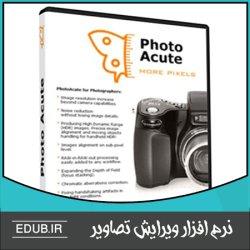 نرم افزار بالا بردن کیفیت عکس بدون در نظر گرفتن ویژگی های دوربینPhotoAcute Studio