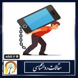 3 دلیل اعتیاد به موبایل را بشناسید!