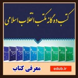 رونمایی از کتب دهگانه مکتب انقلاب اسلامی