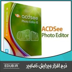 نرم افزار ویرایشگر قدرتمند تصاویر ACDSee Photo Editor