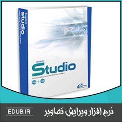 نرم افزار ساخت تصاویر 360 در 180 درجه و تور مجازی Easypano Studio Ultimate Edition