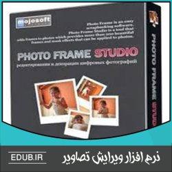 نرم افزار قرار دادن فریم برای عکس Photo Frame Studio
