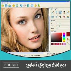 نرم افزار آرایش چهره Photo Makeup Editor