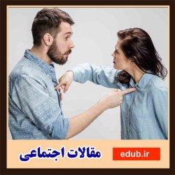 پنج راهکار برای مدیریت دعوای زناشویی