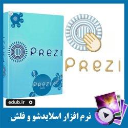 نرم افزار پرزی، ساخت ارائه های جالب و تحسینبرانگیز Prezi Pro