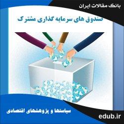 مقاله ارزیابی عملکرد تعدیلشده نسبت به ریسک صندوقهای مشترک در ایران