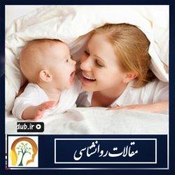 4 واکنشی که نشان دهنده عشق نوزاد به شماست