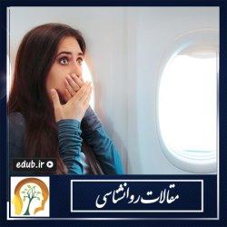 چطور با ترس از هواپیما کنار بیایید؟