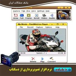 نرم افزار تهیه تصویر از محیط ویندوز Capture Wiz Pro