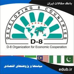 مقاله تأثیر فرایند حل و فصل دعاوی قضایی بررشد اقتصادی کشورهای گروه D8