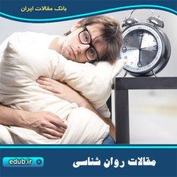 توصیه یی برای مشکل بی خوابی افزایش سن