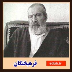 درباره جلال الدین همایی