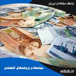 مقاله محاسبه شاخص تنش در بازار پول اقتصاد ایران