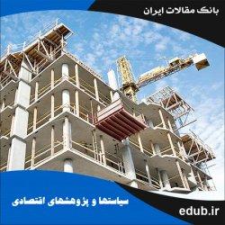 مقاله مدلسازی رونق و رکود بازار مسکن تهران با در نظرگرفتن پویاییهای اجتماعی