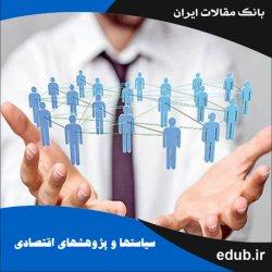 مقاله سرمایه اجتماعی و رشد در ایران
