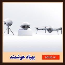 رونمایی از پهپاد هوشمند در CES۲۰۲۰