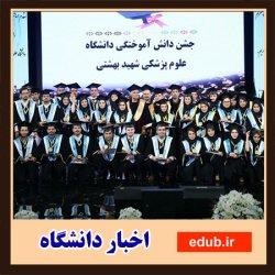 جذب دانشجو کالج بینالمللی علوم پزشکی شهید بهشتی