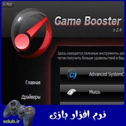 نرم افزار بهینهسازی سیستم برای اجرای بازیها Smart Game Booster