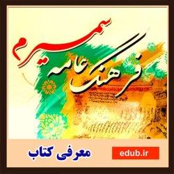 «فرهنگ عامه» کتاب جامع معرفی نمادها و آیینهای سمیرم