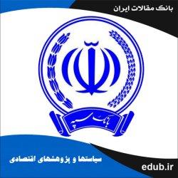 مقاله آسیبشناسی انتشار صکوک اجاره در بانکهای ایران: مطالعه موردی بانک سپه