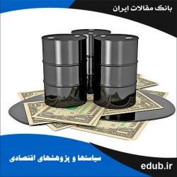 مقاله اثر ثروت و فشار هزینه ناشی از شوک قیمت نفت در اقتصاد ایران