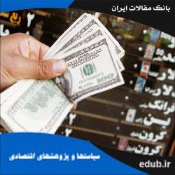 مقاله اثر سیاست پولی بر فشار بازار ارز: مطالعه موردی ایران