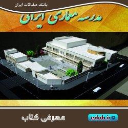 کتاب «مدرسه معماری ایرانی» تلاشی برای حفظ معماری اصیل