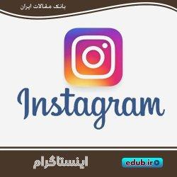 اینستاگرام عکسهای فتوشاپی را فیلتر میکند