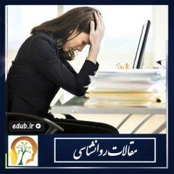 ۷ راه کاهش اضطراب در محل کار!