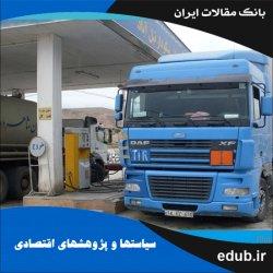مقاله اثرات بازگشتی مربوط به بخشهای اقتصادی و خانوارها در نتیجه ارتقاء کارایی مصرف گازوئیل