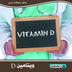 ۱۰ نکته مهم که باید در مورد ویتامین D بدانید