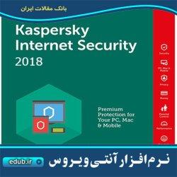 نرم افزار آنتی ویروس و اینترنت سکوریتی کسپرسکی Kaspersky Internet Security