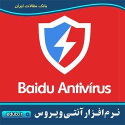 آنتی ویروس قدرتمند بایدو Baidu Antivirus