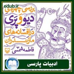 کتاب بررسی چهرهی دیو و پری در افسانههای مازندران