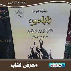 کتاب بابامیر نقاب از چهره برگیر