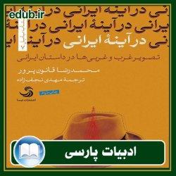 کتاب در آینه ایرانی: تصویر غرب و غربیها در داستان ایرانی