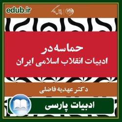 کتاب حماسه در ادبیات انقلاب اسلامی ایران