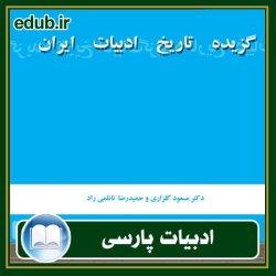 کتاب گزیدۀ تاریخ ادبیات ایران از کهنترین دوران تا امروز