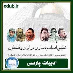 کتاب تطبیق ادبیات پایداری در ایران و فلسطین
