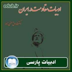 کتاب ادبیات مقاومت در ایران (از فروپاشی ساسانیان تا دوران مشروطه)