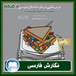 کتاب درسهایی درباره داستاننویسی