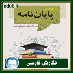 کتاب راهنمای نگارش پایاننامه با طرح 90 سوال و جواب عامیانه
