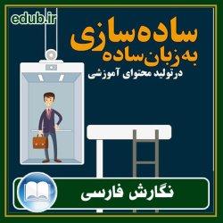 کتاب سادهسازی به زبان ساده در تولید محتوای آموزشی