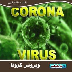 آنچه در مورد ویروس جدید کرونا باید بدانید