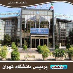 پذیرش دانشجو در پردیس بین المللی کیش دانشگاه تهران