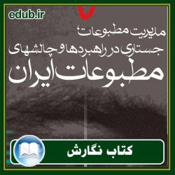 کتاب مدیریت مطبوعات: جستاری در راهبردها و چالشهای مطبوعات ایران