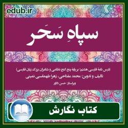 کتاب سپاه سحر؛ درسنامهی فارسی هشتم